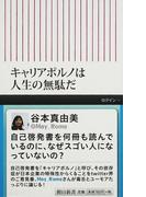 キャリアポルノは人生の無駄だ (朝日新書)(朝日新書)