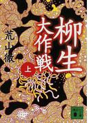 柳生大作戦 上 (講談社文庫)(講談社文庫)