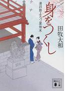 身をつくし 清四郎よろづ屋始末 (講談社文庫)(講談社文庫)