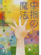 中指の魔法 (講談社文庫)(講談社文庫)