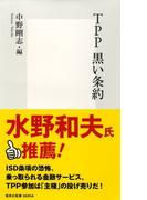 TPP黒い条約 (集英社新書)(集英社新書)