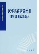 民事実務講義案 4訂補訂版 3