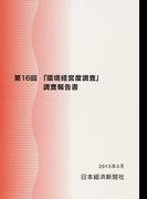 「環境経営度調査」調査報告書 第16回