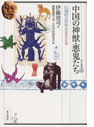 中国の神獣・悪鬼たち 山海経の世界 増補改訂版