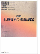 組織現象の理論と測定 新装版 (bibliothèque chikura)