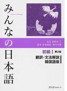 みんなの日本語初級Ⅰ翻訳・文法解説韓国語版 第2版