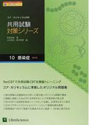 共用試験対策シリーズ コア・カリキュラム対応 第2版 10 感染症