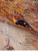 ROCK&SNOW 060(summer issue jun.2013) 特集五段の世界/ホールディングを考える