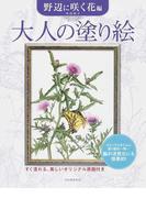 大人の塗り絵 すぐ塗れる、美しいオリジナル原画付き 野辺に咲く花編