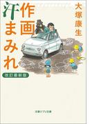 作画汗まみれ 改訂最新版(文春ジブリ文庫)