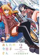 あしたの今日子さん 2(電撃コミックス)