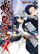 戦国ランス 巻之三(電撃コミックス)