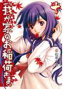 我が家のお稲荷さま。(10)(電撃コミックス)