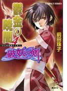 破妖の剣6 鬱金の暁闇4(コバルト文庫)