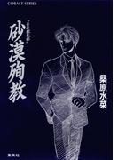 炎の蜃気楼番外短編集 砂漠殉教(コバルト文庫)