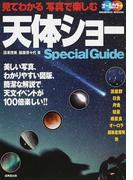 見てわかる写真で楽しむ天体ショーSpecial Guide 流星群、日食、月食、彗星他 (SEIBIDO MOOK)(SEIBIDO MOOK)