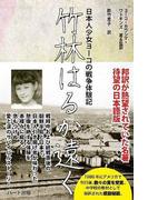 竹林はるか遠く 正 日本人少女ヨーコの戦争体験記