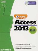 よくわかるMicrosoft Access 2013 基礎 (FOM出版のみどりの本)