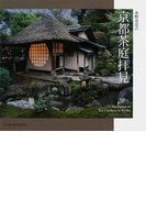 京都茶庭拝見 (SUIKO BOOKS)