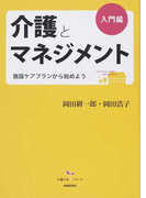 介護とマネジメント 入門編 施設ケアプランから始めよう (介護の本シリーズ)