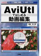 AviUtlではじめる動画編集 フリーの「高機能」編集ソフトを使いこなす! (I/O BOOKS)
