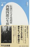 伝説の天才柔道家西郷四郎の生涯 (平凡社新書)(平凡社新書)