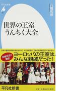 世界の王室うんちく大全 (平凡社新書)(平凡社新書)