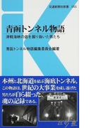 青函トンネル物語 津軽海峡の底を掘り抜いた男たち (交通新聞社新書)(交通新聞社新書)