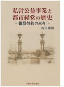 私営公益事業と都市経営の歴史 報償契約の80年
