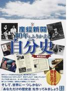 産經新聞80年とふりかえる自分史