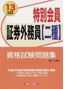特別会員証券外務員〈二種〉資格試験問題集 2013年度版受験用
