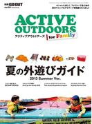 【期間限定価格】GO OUT特別編集 ACTIVE OUTDOORS for family(GO OUT)