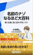 名前のナゾ なるほど大百科(日経e新書)