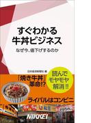 すぐわかる牛丼ビジネス(日経e新書)
