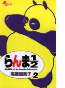 らんま1/2 〔新装版〕 2(少年サンデーコミックス)