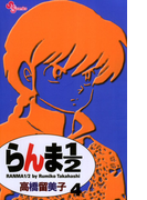 らんま1/2 〔新装版〕 4(少年サンデーコミックス)