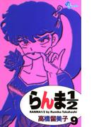 らんま1/2 〔新装版〕 9(少年サンデーコミックス)