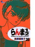 らんま1/2 〔新装版〕 28(少年サンデーコミックス)