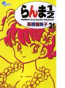 らんま1/2 〔新装版〕 31(少年サンデーコミックス)