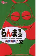 らんま1/2 〔新装版〕 32(少年サンデーコミックス)