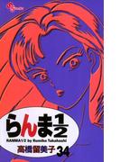 らんま1/2 〔新装版〕 34(少年サンデーコミックス)