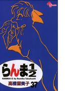 らんま1/2 〔新装版〕 37(少年サンデーコミックス)