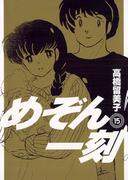 めぞん一刻 〔新装版〕 15(ビッグコミックス)