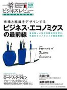 一橋ビジネスレビュー2013 summer