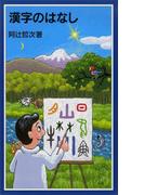 漢字のはなし(岩波ジュニア新書)
