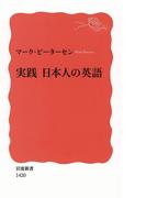 実践 日本人の英語(岩波新書)