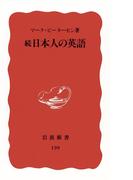 続 日本人の英語(岩波新書)