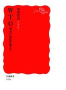 WTO 貿易自由化を超えて(岩波新書)