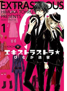 エキストラストラ★(1)(あすかコミックスDX)