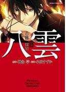 心霊探偵八雲(9)(あすかコミックスDX)